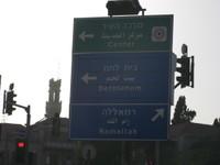 Bethlehem_ramallah